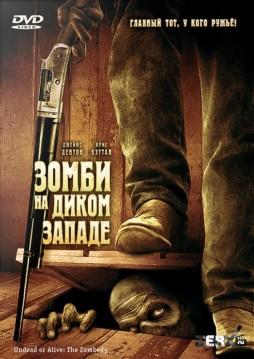 Зомби На Диком Западе (2007) смотреть онлайн без регистрации
